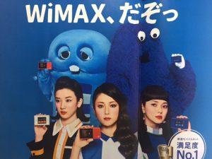 gmo-bb-wimax1