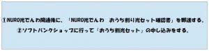 nuro光-申込方法